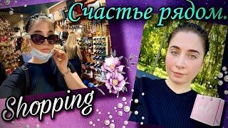 Влог Шоппинг для души Обзор покупочек Красота в глазах смотрящего Жизнь в Украине