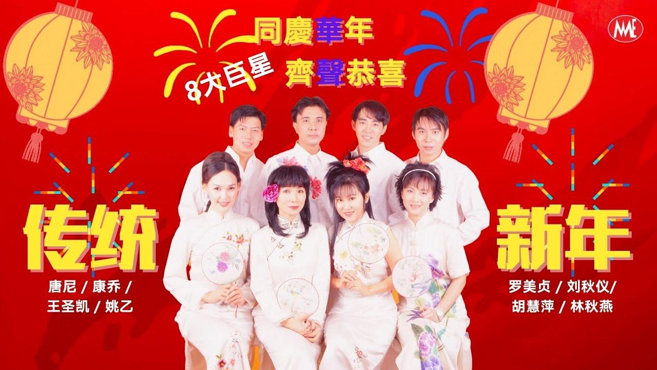 【2021必听贺岁金曲】8大巨星《同庆华年说声恭喜-传统新年歌精选》Chinese New Year Songs Non-Stop (Official Lyrics Video)