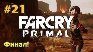 Far Cry Primal 21 Финал
