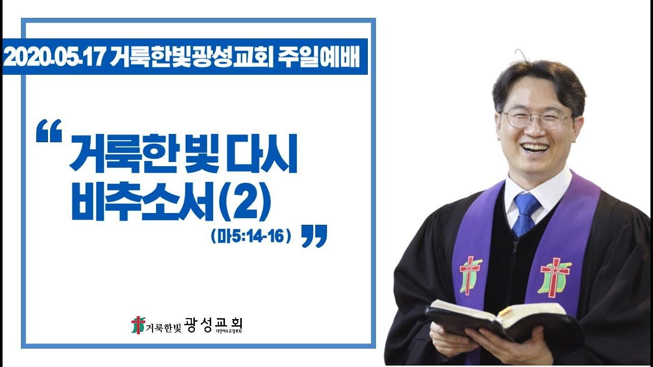 2020.05.17 거룩한빛 광성교회 주일예배