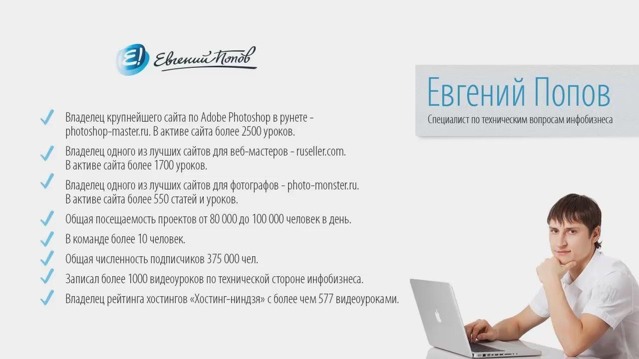 Евгений Попов | Евгений Попов - Основы работы в сети Интернет. Что такое хостинг и домен
