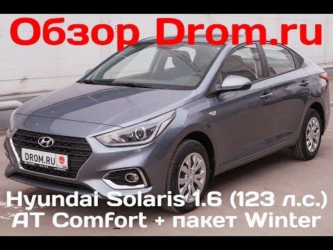 Hyundai Solaris 2017 1.6 123 л.с. AT Comfort пакет Winter видеообзор