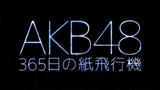 AKB48「365日の紙飛行機」 NHK朝ドラ『あさが来た』主題歌 ▽AKB48「365...