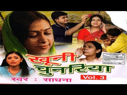 Dhola - Khooni Chunariya Part 3    खुनी चुनारिया भाग 3     Sadhna    Trimurti Cassettes