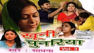 Dhola  - Khooni Chunariya Part 3 | Sadhna |  Trimurti Cassettes
