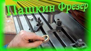 Уроки фрезерования или угольник как двухосевой упор