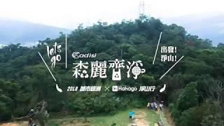 這週,我們來到北部的著名景點碧潭「和美山」 和美山位於碧潭左岸,交通...