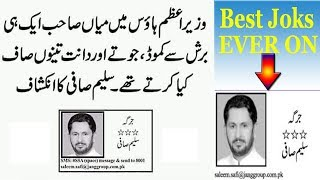 Saleem safi and Mian Nawaz Sharif Viral Jokes Ever Saleem Safi vs Nawaz Shrif