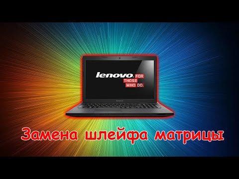 Замена шлейфа матрицы у ноутбука, Разборка Lenovo G 505
