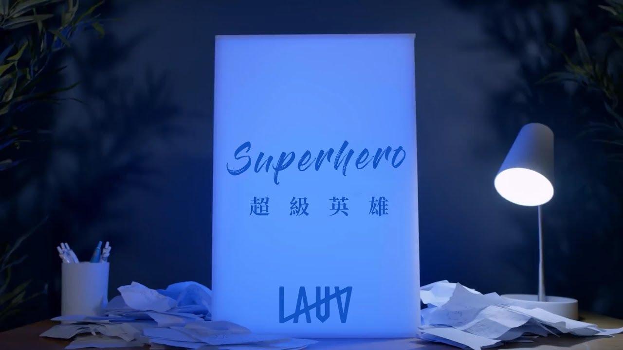 Lauv - Superhero -   我失去了,她,我的超級英雄   -  中文字幕MV