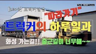 [트럭커일상] 대형트럭&트레일러 🚚컨테이너 트럭커의 하루일과를  따라갑니다.! 화성 가는길~?[로드다큐]