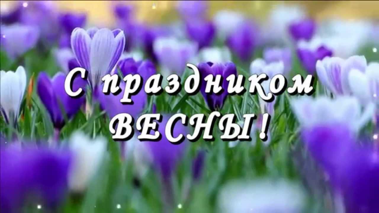 <b>Поздравление с праздником</b> весны! - YouTube