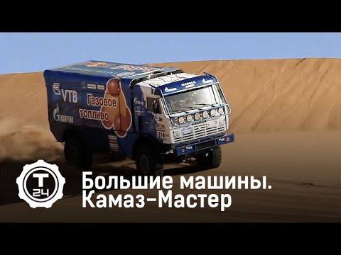 Большие машины. Покорители пустыни. Камаз-Мастер