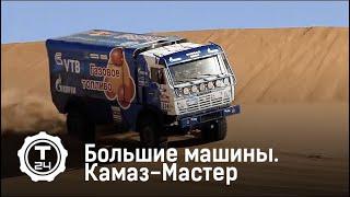 Большие машины. Покорители пустыни. Камаз-Мастер(Ралли-марафон