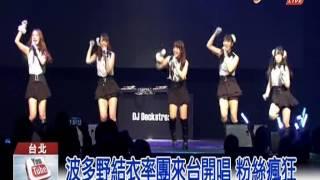 日本女優波多野結衣,率領AV女神團體,來台舉行粉絲見面會,還帶來精彩...