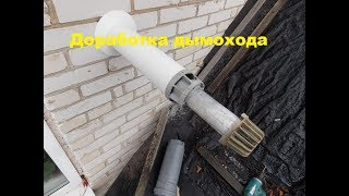 Доработка коаксиального дымохода для газового котла.