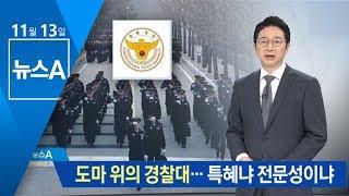 도마 위에 오른 '경찰대학'…특혜냐 전문성이냐 | 뉴스A thumbnail