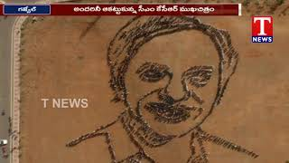 సీఎం కేసీఆర్కు గజ్వేల్ ప్రజలు బర్త్ డే గిఫ్ట్  Telugu