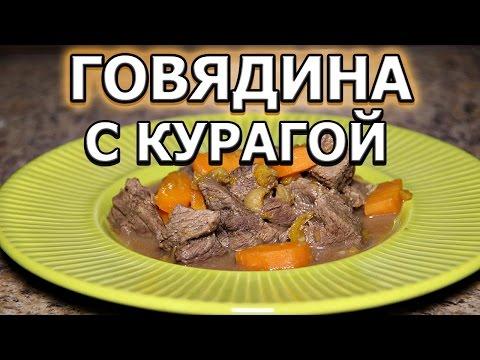 Гуляш из говядины с подливкой, рецепт с фото