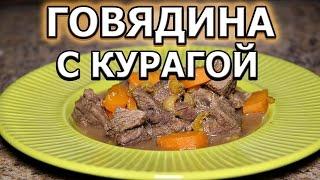 Вкусная говядина тушеная с курагой