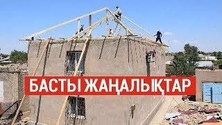 Басты жаңалықтар. 19.08.2019 күнгі шығарылым / Новости Казахстана