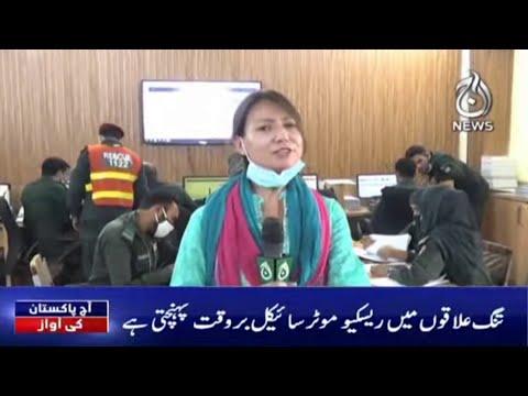 Aaj Pakistan Ki Awaz   Lahore Rescue Team   27 May 2021   Aaj News