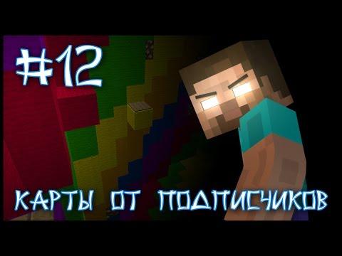 видео: Карта От Подписчика #12 - Четыре Испытания Хиробрина! (Minecraft)