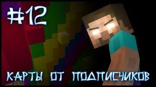 Карта От Подписчика #12 - Четыре Испытания Хиробрина! (Minecraft)