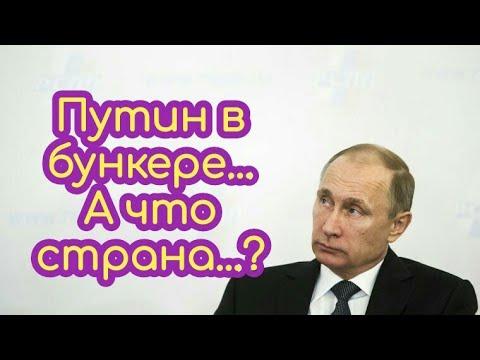 Путин в бункере...,а что со страной...