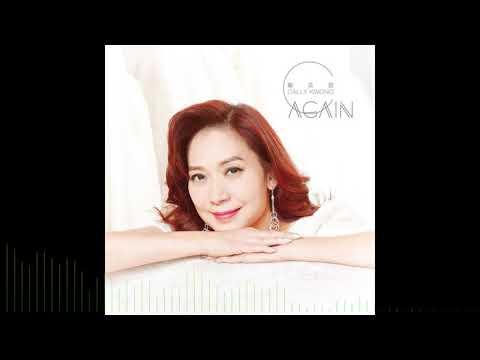 邝美云(Cally Kwong) - 雪中情 Snow In Love
