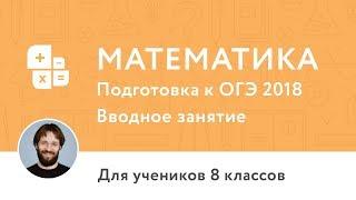 Вводное занятие по курсу «Подготовка к ОГЭ по математике 8 класс»