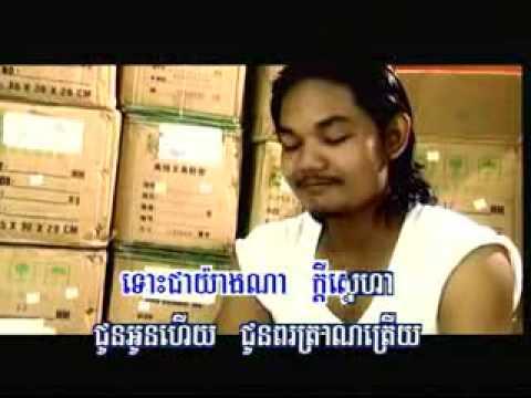 boros mneak dael ket dorl oun RHM ( khmer karaoke sing a long )