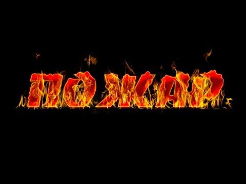 Как сделать огненный текст в Фотошопе
