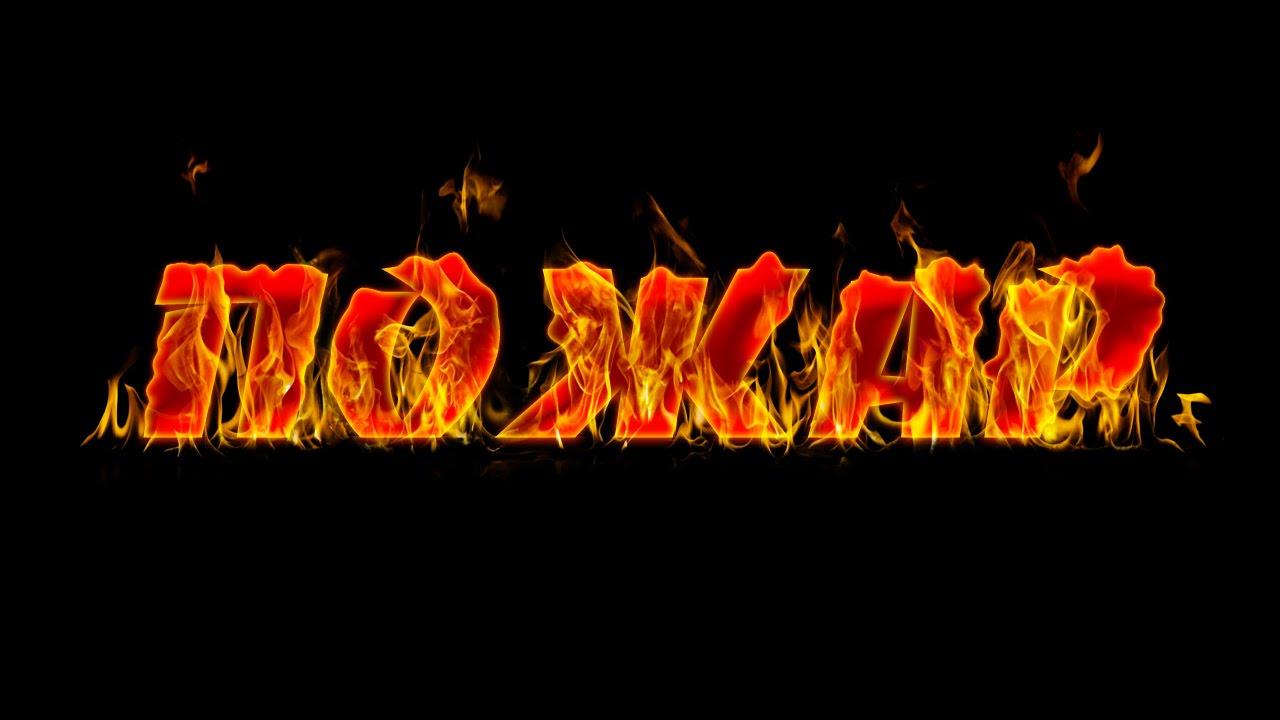 Как сделать огненные буквы фото 273