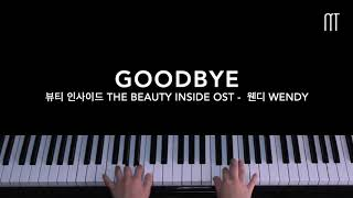 웬디 (Wendy) - GoodBye Piano Cover (뷰티 인사이드/The Beauty Inside OST 6) mp3