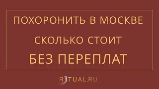 МОСКВА. СКОЛЬКО СТОЯТ ПОХОРОНЫ 2018  – RITUAL RU – СКОЛЬКО СТОЯТ ПОХОРОНЫ 2018 В МОСКВЕ