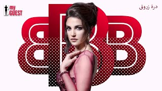 B My Guest with Dorra Zarrouk - مقابلة درة زروق