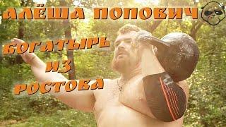 Алёша Попович – Ростовский Богатырь ✭ Страна Героев