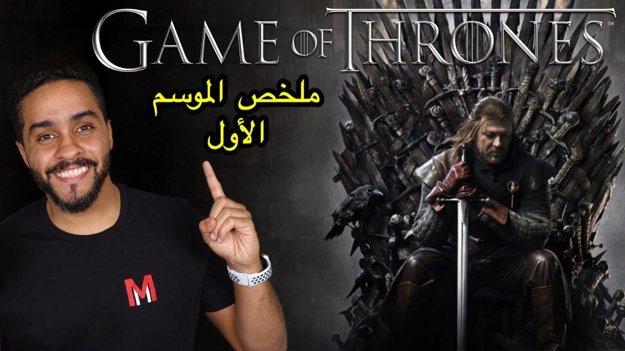 ملخص الموسم الأول من Game Of Thrones