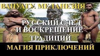видео Меланезия