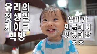 (한일부부,日韓夫婦)유리의 첫번째 생일 케이크 먹방