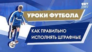 Уроки футбола от «Газпром»-Академии: как исполнять штрафные удары