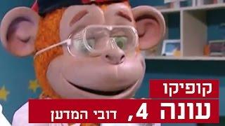 קופיקו עונה 4, פרק   24 - דובי המדען
