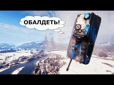 ПРИКОЛЬНЫЕ моменты из World Of Tanks #89