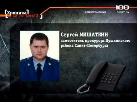 Работа полицейских Пушкинского района не устраивает местную прокуратуру