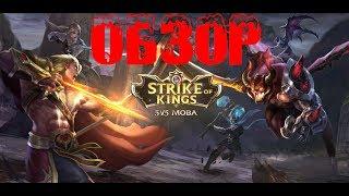 Обзор Strike of Kings | MOBA на телефон.