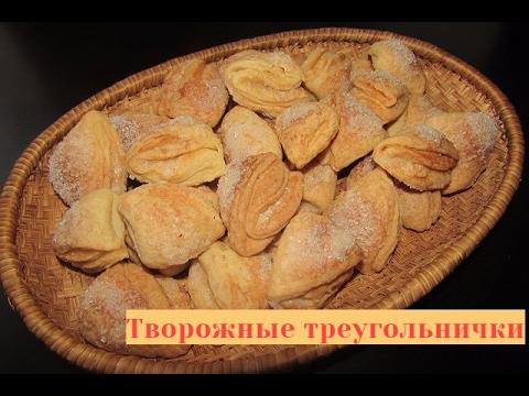Творожное печенье треугольники + чем заменить разрыхлитель для теста?!