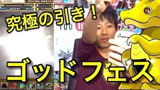 【パズドラ】ゴッドフェスを10回引く! thumbnail