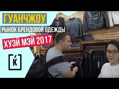 видео: РЫНОК БРЕНДОВОЙ ОДЕЖДЫ В КИТАЕ