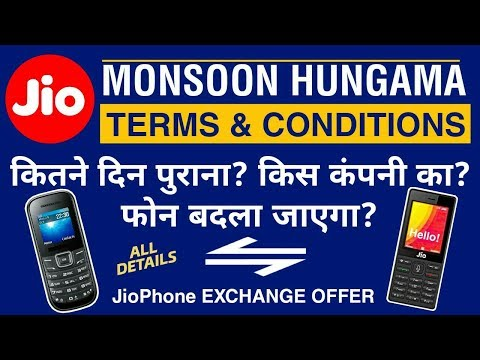 Jio Exchange Offer : Jio Phone Exchange Offer Terms & Conditions | Jio Monsoon Hungama | V Talk